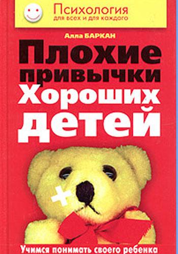 """Обложка книги """"Плохие привычки хороших детей. Учимся понимать своего ребенка"""""""