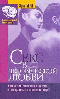 """Обложка книги """"Секс в человеческой любви"""""""