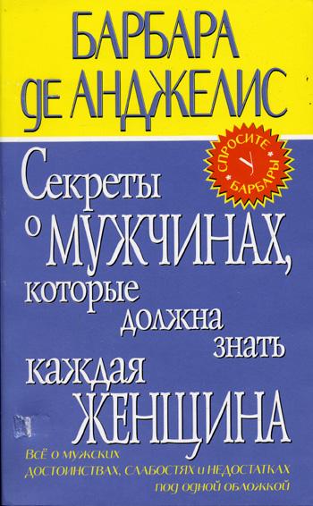 """Обложка книги """"Секреты о мужчинах, которые должна знать каждая женщина"""""""