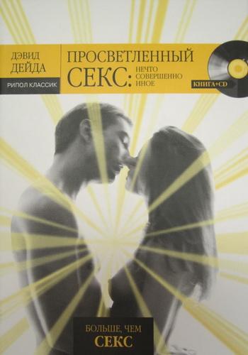 """Обложка книги """"Просветленный секс. Нечто совершенно иное"""""""