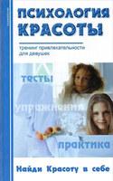 Психология красоты: Тренинг привлекательности, Добролюбова Александра