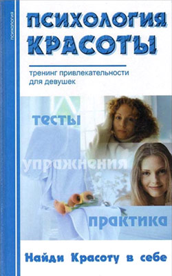 """Обложка книги """"Психология красоты: Тренинг привлекательности"""""""
