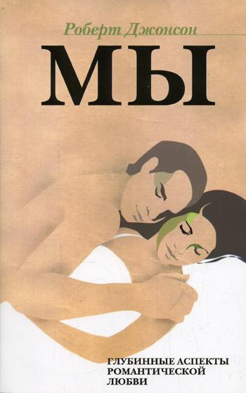 """Обложка книги """"МЫ: Глубинные аспекты романтической любви"""""""