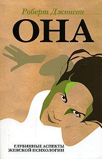 """Обложка книги """"Она. Глубинные аспекты женской психологии"""""""