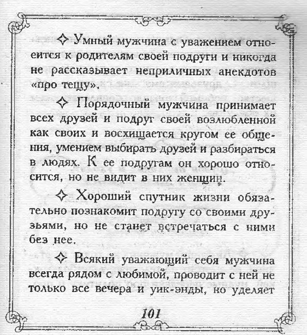 DJVU. Эти непонятные женщины. Еникеева Д. Д. Страница 100. Читать онлайн