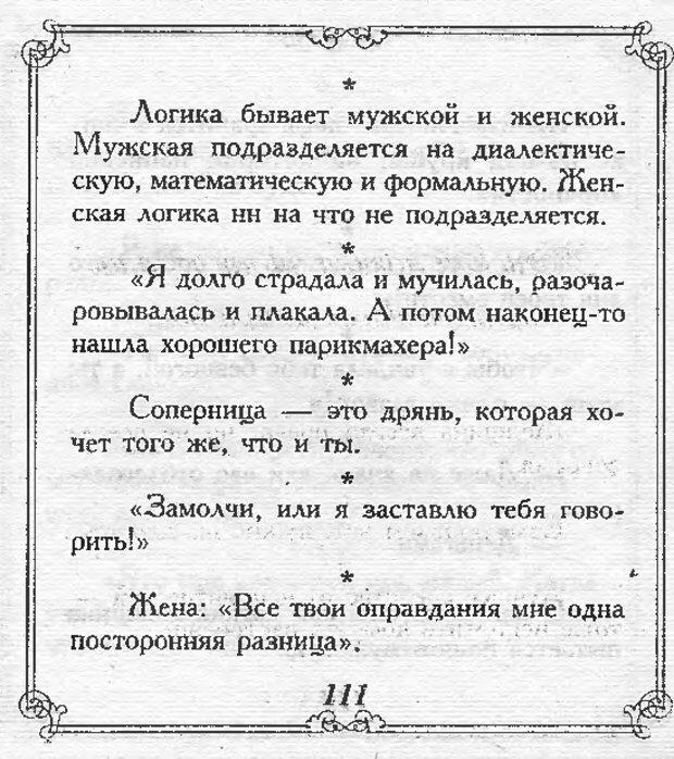 DJVU. Эти непонятные женщины. Еникеева Д. Д. Страница 110. Читать онлайн