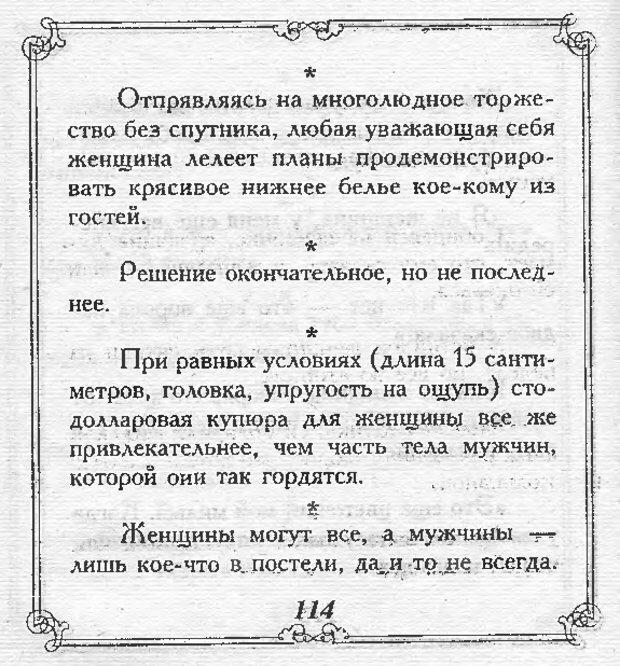 DJVU. Эти непонятные женщины. Еникеева Д. Д. Страница 113. Читать онлайн