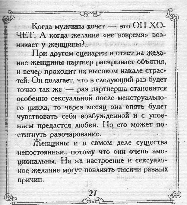 DJVU. Эти непонятные женщины. Еникеева Д. Д. Страница 21. Читать онлайн