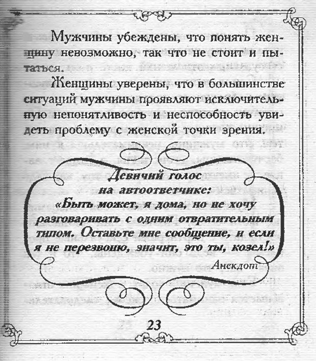 DJVU. Эти непонятные женщины. Еникеева Д. Д. Страница 23. Читать онлайн
