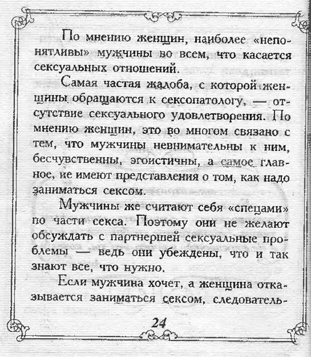 DJVU. Эти непонятные женщины. Еникеева Д. Д. Страница 24. Читать онлайн