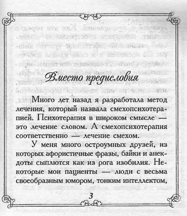 DJVU. Эти непонятные женщины. Еникеева Д. Д. Страница 3. Читать онлайн