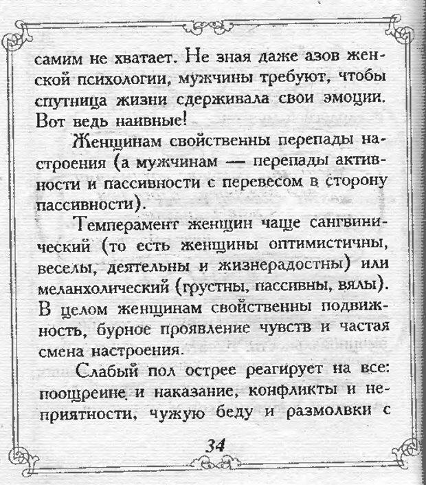 DJVU. Эти непонятные женщины. Еникеева Д. Д. Страница 34. Читать онлайн