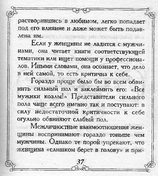 DJVU. Эти непонятные женщины. Еникеева Д. Д. Страница 37. Читать онлайн