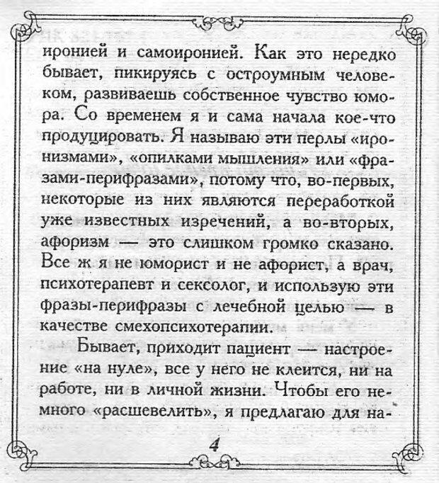 DJVU. Эти непонятные женщины. Еникеева Д. Д. Страница 4. Читать онлайн