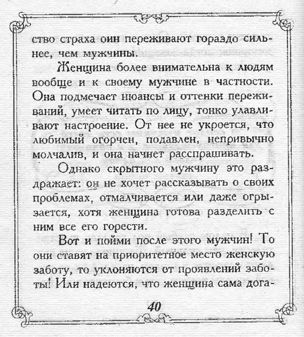 DJVU. Эти непонятные женщины. Еникеева Д. Д. Страница 40. Читать онлайн