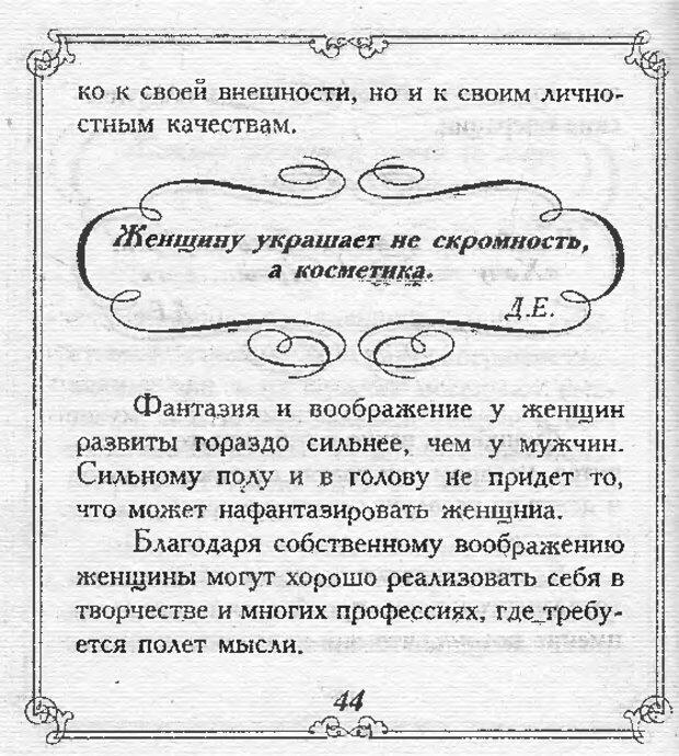 DJVU. Эти непонятные женщины. Еникеева Д. Д. Страница 44. Читать онлайн