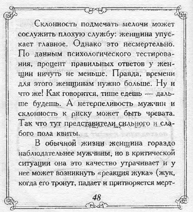 DJVU. Эти непонятные женщины. Еникеева Д. Д. Страница 48. Читать онлайн
