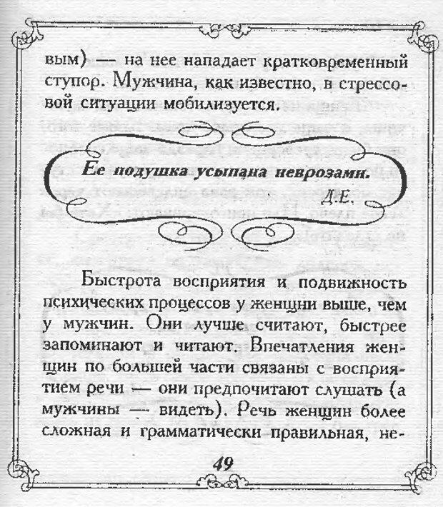 DJVU. Эти непонятные женщины. Еникеева Д. Д. Страница 49. Читать онлайн