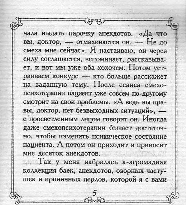 DJVU. Эти непонятные женщины. Еникеева Д. Д. Страница 5. Читать онлайн