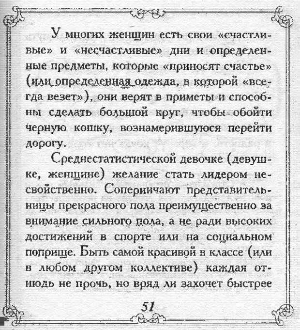 DJVU. Эти непонятные женщины. Еникеева Д. Д. Страница 51. Читать онлайн