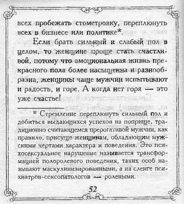 DJVU. Эти непонятные женщины. Еникеева Д. Д. Страница 52. Читать онлайн