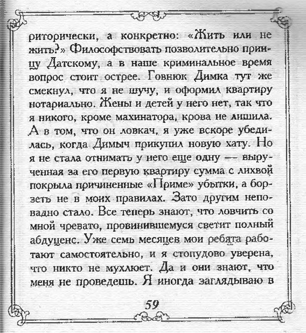 DJVU. Эти непонятные женщины. Еникеева Д. Д. Страница 59. Читать онлайн