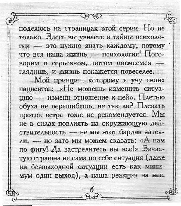 DJVU. Эти непонятные женщины. Еникеева Д. Д. Страница 6. Читать онлайн