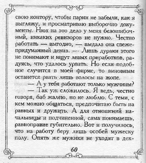 DJVU. Эти непонятные женщины. Еникеева Д. Д. Страница 60. Читать онлайн