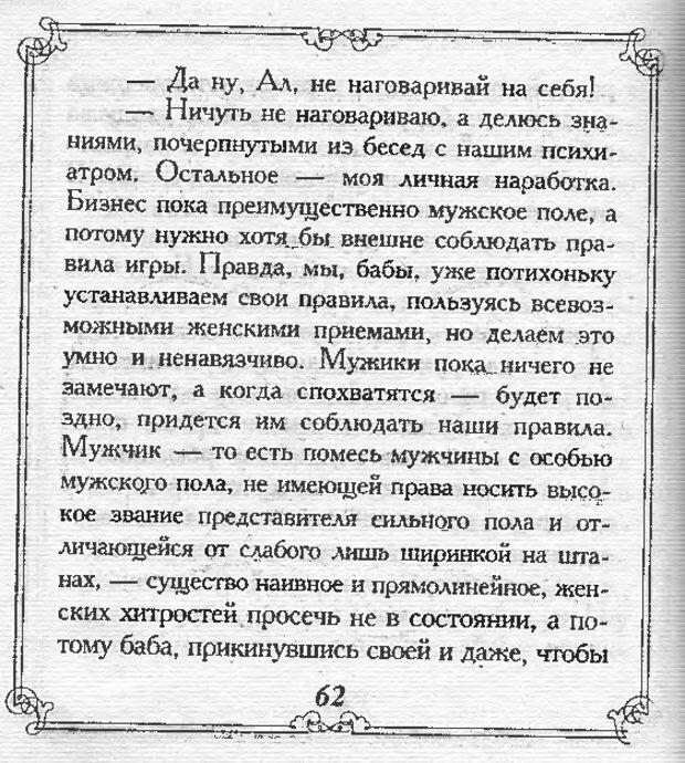 DJVU. Эти непонятные женщины. Еникеева Д. Д. Страница 62. Читать онлайн