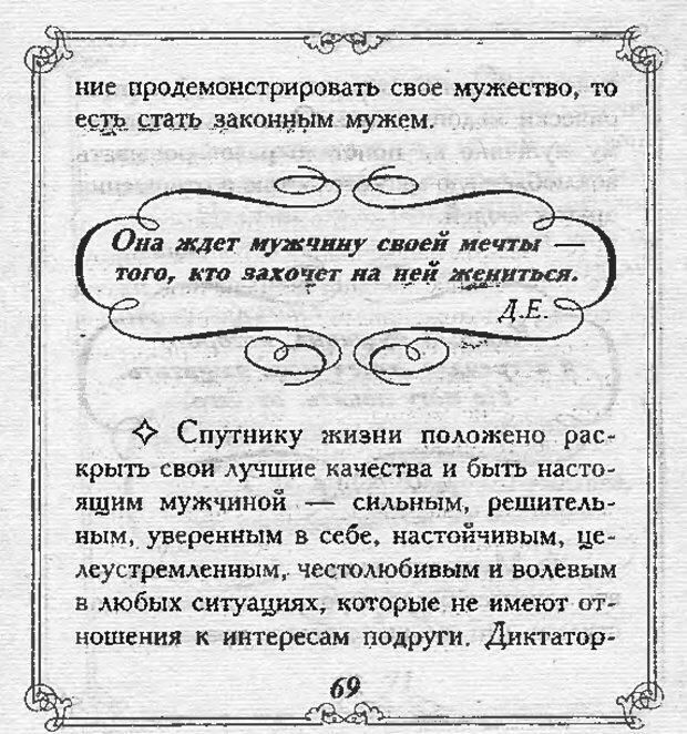DJVU. Эти непонятные женщины. Еникеева Д. Д. Страница 68. Читать онлайн