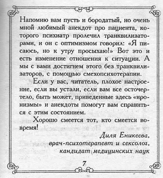 DJVU. Эти непонятные женщины. Еникеева Д. Д. Страница 7. Читать онлайн