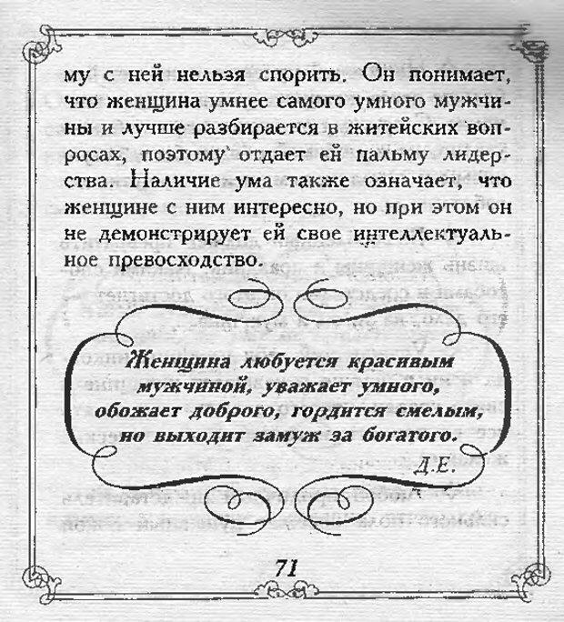 DJVU. Эти непонятные женщины. Еникеева Д. Д. Страница 70. Читать онлайн