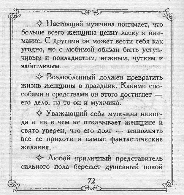 DJVU. Эти непонятные женщины. Еникеева Д. Д. Страница 71. Читать онлайн