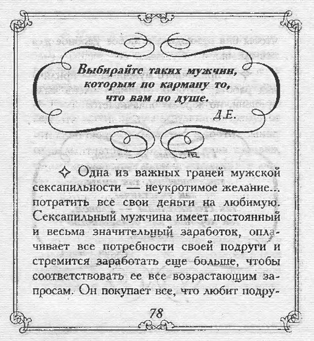 DJVU. Эти непонятные женщины. Еникеева Д. Д. Страница 77. Читать онлайн