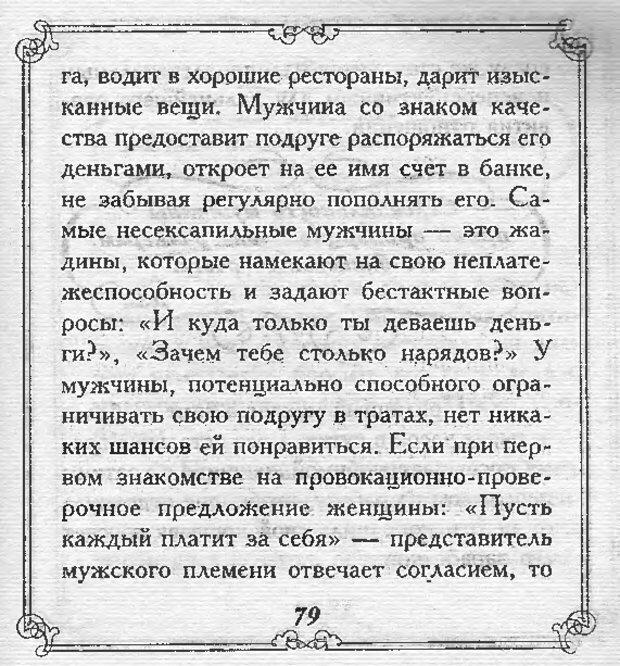 DJVU. Эти непонятные женщины. Еникеева Д. Д. Страница 78. Читать онлайн