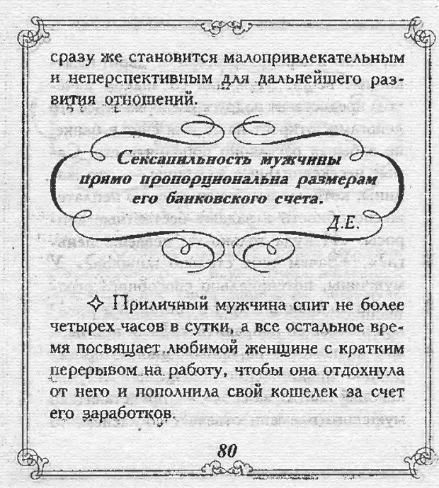 DJVU. Эти непонятные женщины. Еникеева Д. Д. Страница 79. Читать онлайн