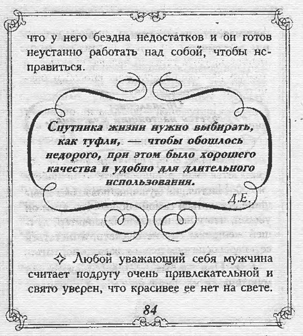 DJVU. Эти непонятные женщины. Еникеева Д. Д. Страница 83. Читать онлайн