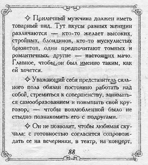 DJVU. Эти непонятные женщины. Еникеева Д. Д. Страница 87. Читать онлайн