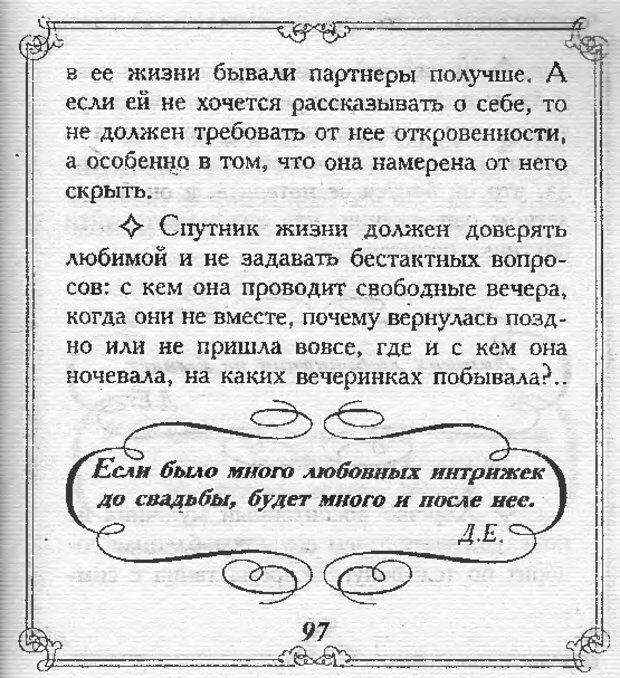DJVU. Эти непонятные женщины. Еникеева Д. Д. Страница 96. Читать онлайн