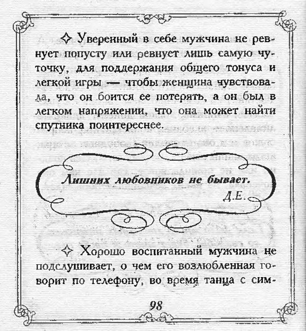 DJVU. Эти непонятные женщины. Еникеева Д. Д. Страница 97. Читать онлайн