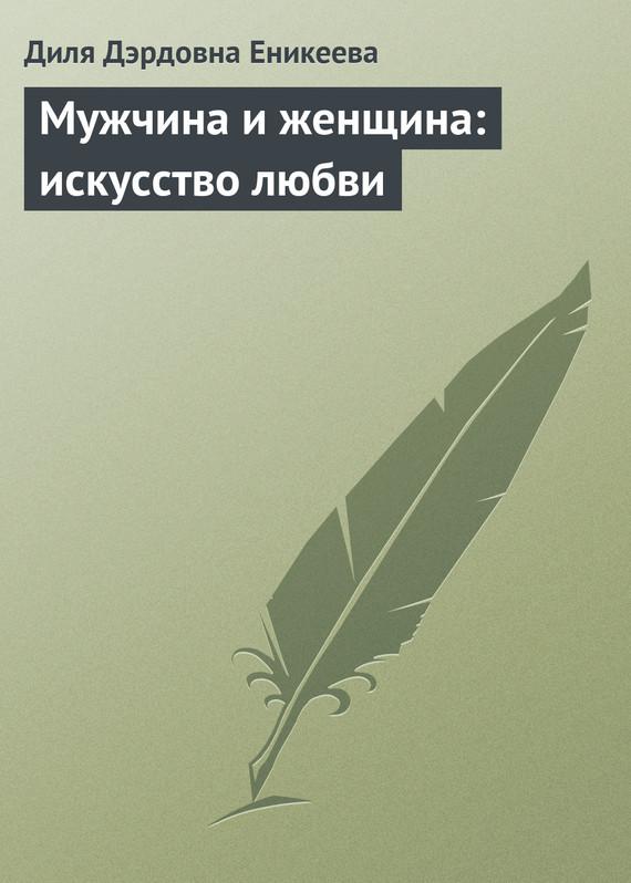 """Обложка книги """"Мужчина и женщина: искусство любви"""""""