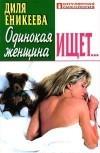 """Обложка книги """"Одинокая женщина ищет"""""""
