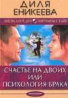 """Обложка книги """"Счастье на двоих, или Психология брака"""""""