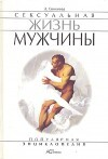 Сексуальная жизнь мужчины.  Книга 2, Еникеева Диля