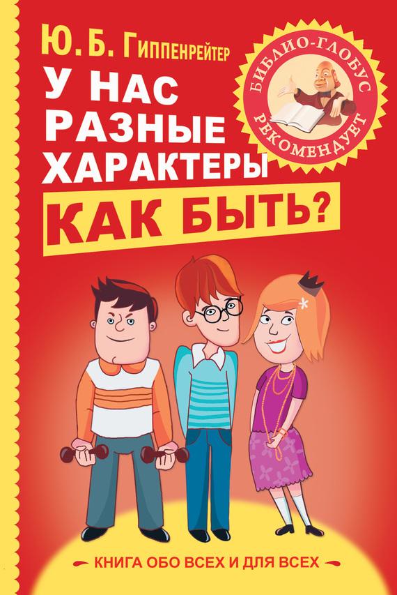 """Обложка книги """"У нас разные характеры… Как быть?"""""""