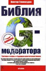 Библия G-модератора, Гламаздин Виктор