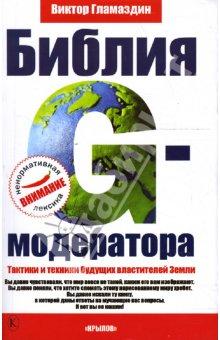 "Обложка книги ""Библия G-модератора"""