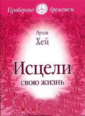 """Обложка книги """"Исцели свою жизнь """""""