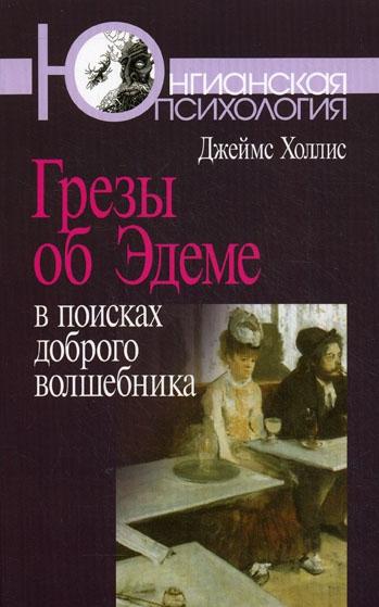 """Обложка книги """"Грезы об Эдеме: В поисках доброго волшебника"""""""