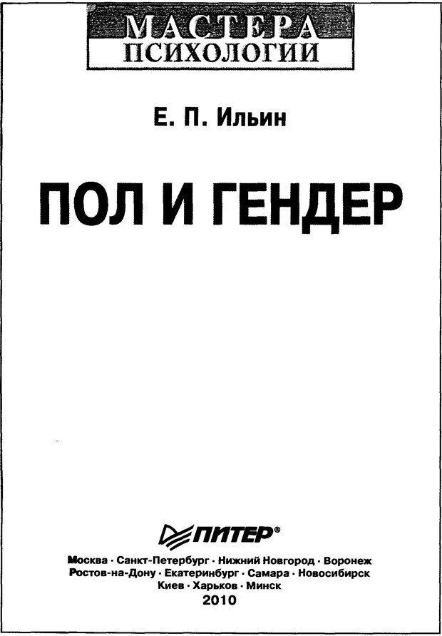 DJVU. Пол и гендер. Ильин Е. П. Страница 1. Читать онлайн